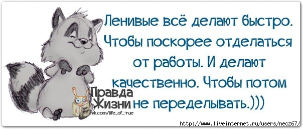 1386269448_frazochki-5 (604x257, 107Kb)