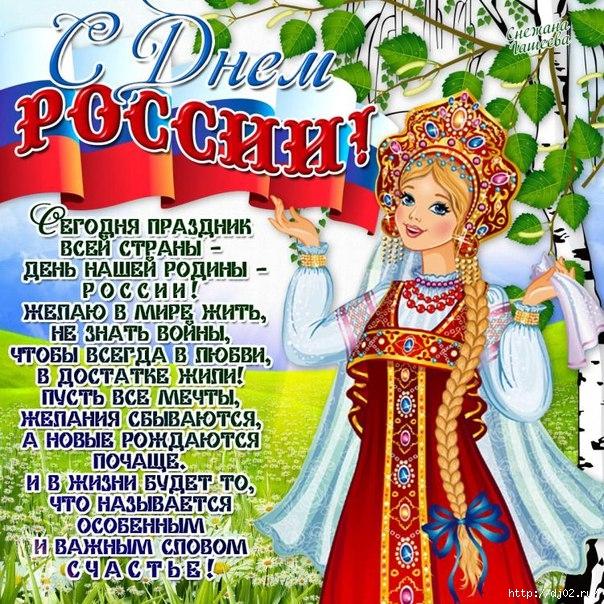 день России (604x604, 385Kb)