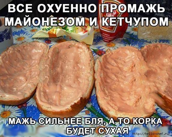 5451862_Picca_iz_batona_03 (573x458, 250Kb)