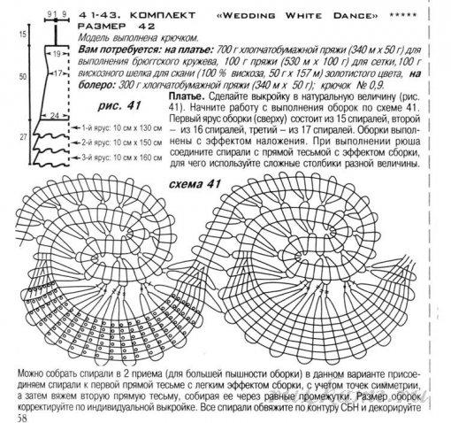 комблект с болеро - схема1 (510x478, 93Kb)