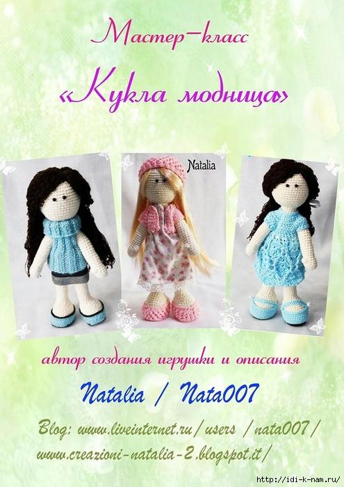 вязаная кукла, как связать куклу крючком спицами, вязаные игрушки,