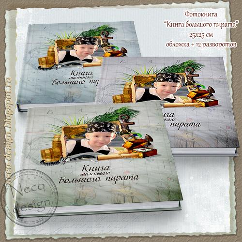1402566373_piratskaya_fotokniga_shablon (500x500, 322Kb)