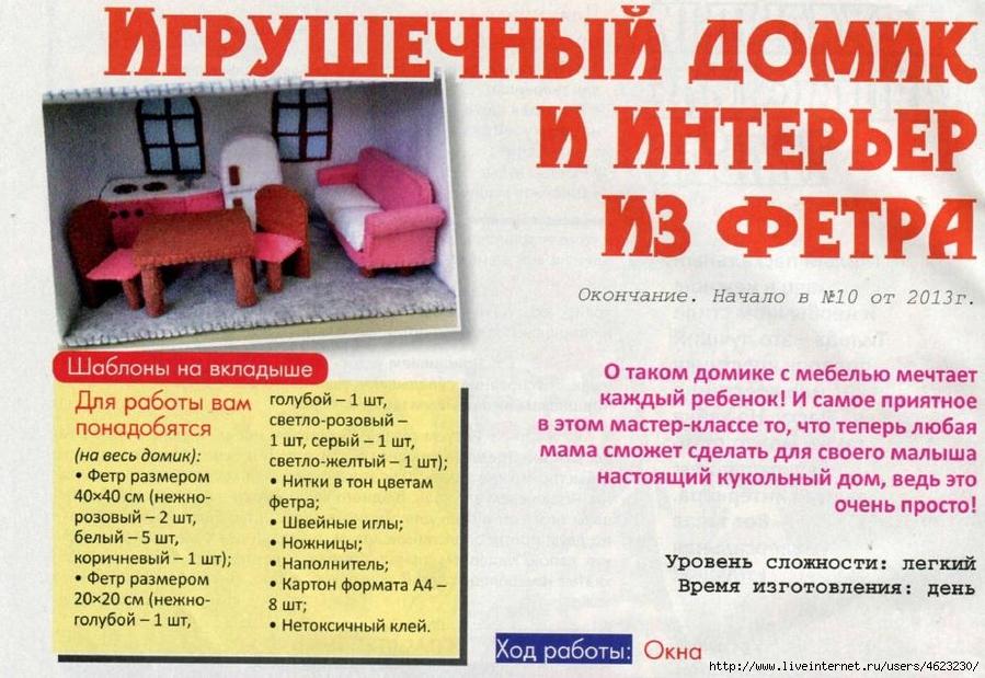 Кроватки для кукол из картона своими руками фото 710