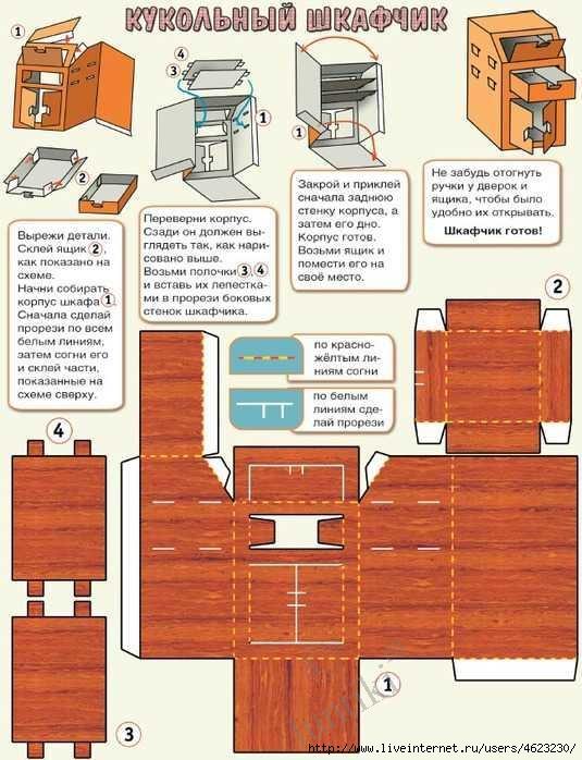 Как сделать мебель из бумаги и картона для кукол