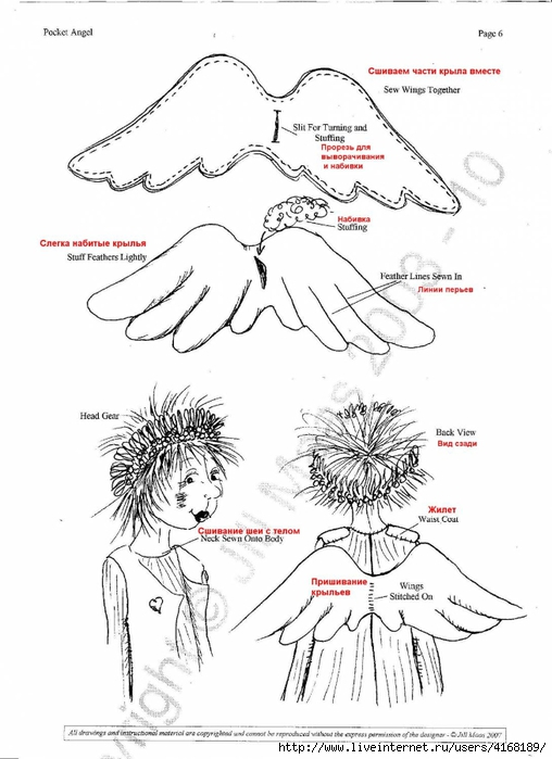 пучеглазка по дизайну Джилл Маас (6) (508x700, 179Kb)