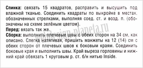 obemnyj-pulover-krjuchkom-iz-filigrannyh-uzorov-opisanie (600x288, 144Kb)