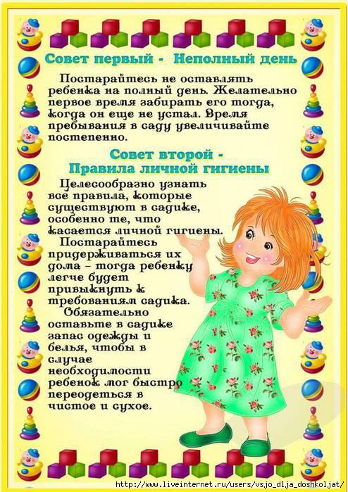 Адаптация ребенка в детском саду советы родителям с картинками 13