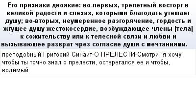 mail_64498798_Ego-priznaki-dvoakie_-vo-pervyh-trepetnyj-vostorg-v-velikoj-radosti-i-slezah-kotorymi-blagodat-utesaet-dusu_-vo-vtoryh-neumerennoe-raegoracenie-gordost-i-zgusee-dusu-zestokoserdie-vozbu (400x209, 17Kb)