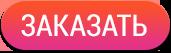 4907394_btnorder (171x53, 5Kb)