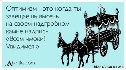 atkritka_1402091489_814 (425x237, 82Kb)