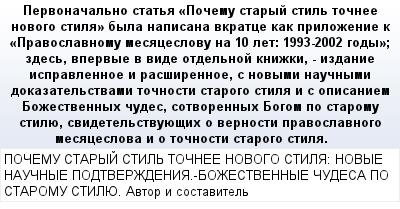 mail_64528857_Pervonacalno-stata-_Pocemu-staryj-stil-tocnee-novogo-stila_-byla-napisana-vkratce-kak-prilozenie-k-_Pravoslavnomu-mesaceslovu-na-10-let_-1993-2002-gody_-zdes-vpervye-v-vide-otdelnoj-kn (400x209, 22Kb)