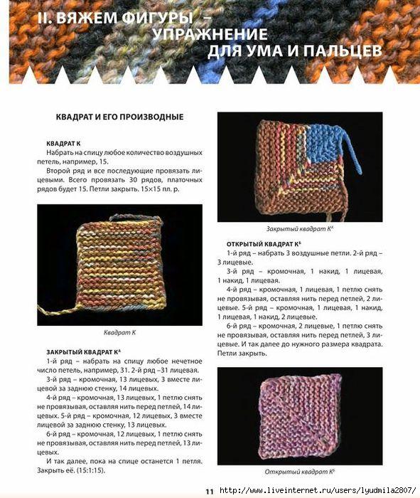104 Вязание в стиле энтерлак спицами для начинающих
