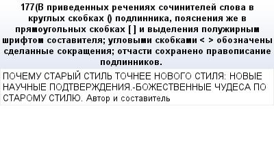 mail_64533463_177-V-privedennyh-receniah-socinitelej-slova-v-kruglyh-skobkah-podlinnika-poasnenia-ze-v-pramougolnyh-skobkah-_-_-i-vydelenia-poluzirnym-sriftom-sostavitela_-uglovymi-skobkami-_-_-obozn (400x209, 17Kb)