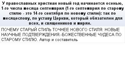 mail_64534367_U-pravoslavnyh-hristian-novyj-god-nacinaetsa-osenue-1-go-cisla-mesaca-septemvria-1-go-septemvria-po-staromu-stilue--eto-14-go-sentabra-po-novomu-stilue_-tak-po-mesaceslovu-po-ustavu-Cer (400x209, 15Kb)