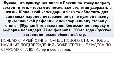 mail_64551988_Dumaue-cto-kulturnaa-missia-Rossii-po-etomu-voprosu-sostoit-v-tom-ctoby-ese-neskolko-stoletij-uderzat-v-zizni-UElianskij-kalendar-i-crez-to-oblegcit-dla-zapadnyh-narodov-vozvrasenie-ot- (400x209, 22Kb)