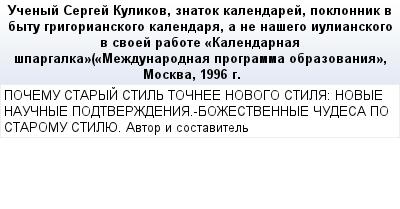 mail_64554090_Ucenyj-Sergej-Kulikov-znatok-kalendarej-poklonnik-v-bytu-grigorianskogo-kalendara-a-ne-nasego-iulianskogo-v-svoej-rabote-_Kalendarnaa-spargalka_Mezdunarodnaa-programma-obrazovania_-Mos (400x209, 14Kb)