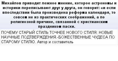 mail_64565500_Mihajlov-privodit-loznoe-mnenie-kotoroe-astronomy-i-istoriki-perepisyvauet-drug-u-druga-on-govorit_-_i-esli-vposledstvii-byla-proizvedena-reforma-kalendara-to-sovsem-ne-iz-prakticeskih- (400x209, 16Kb)