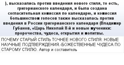 mail_64575375_-vyskazalis-protiv-vvedenia-novogo-stila-to-est-grigorianskogo-kalendara-i-byla-sozdana-soglasitelnaa-komissia-po-kalendarue-i-komissia-bolsinstvom-golosov-takze-vyskazalas-protiv-vvede (400x209, 18Kb)