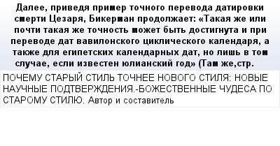 mail_64578184_Dalee-priveda-primer-tocnogo-perevoda-datirovki-smerti-Cezara-Bikerman-prodolzaet_-_Takaa-ze-ili-pocti-takaa-ze-tocnost-mozet-byt-dostignuta-i-pri-perevode-dat-vavilonskogo-cikliceskogo (400x209, 16Kb)