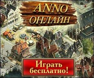 Играть в Anno Online бесплатно
