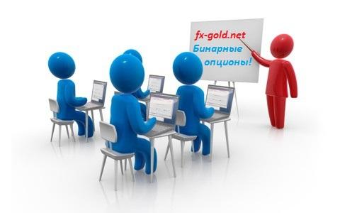 Бинарные опционы обучение онлайн