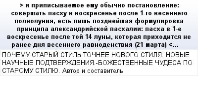 mail_64638834_-i-pripisyvaemoe-emu-obycno-postanovlenie_-soversat-pashu-v-voskresene-posle-1-go-vesennego-polnolunia-est-lis-pozdnejsaa-formulirovka-principa-aleksandrijskoj-pashalii_-pasha-v-1-e-vo (400x209, 16Kb)