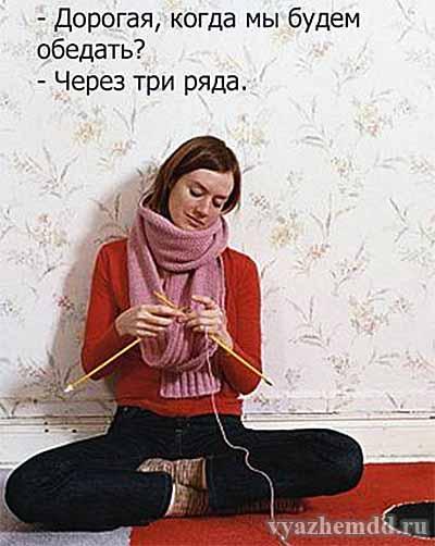 Смешные фото о вязание