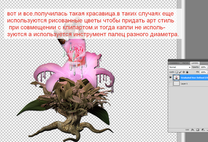 2014-06-15 05-03-29 Без имени-35.psd @ 100% (Graduated User Defined (CEP 4), RGB 8)   (700x479, 306Kb)