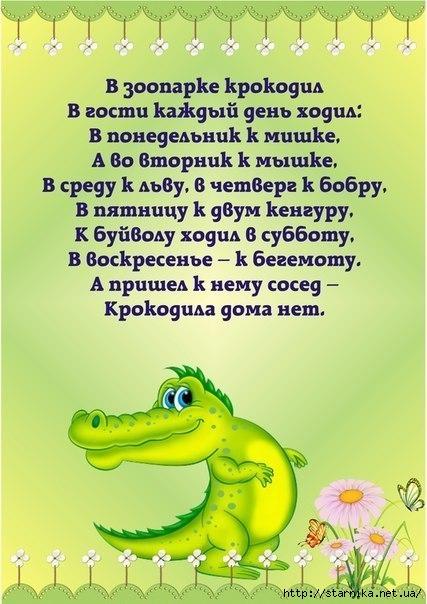 Ребёнка детские стихи загадки