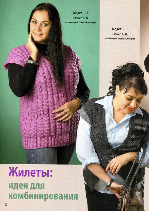Вязание спицами для женщин жилеты для полных женщин 38