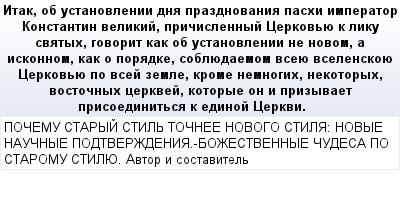 mail_64703862_Itak-ob-ustanovlenii-dna-prazdnovania-pashi-imperator-Konstantin-velikij-pricislennyj-Cerkovue-k-liku-svatyh-govorit-kak-ob-ustanovlenii-ne-novom-a-iskonnom-kak-o-poradke-sobluedaemom-v (400x209, 18Kb)