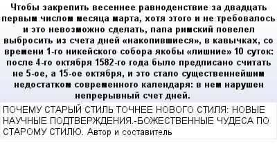 mail_64714711_Ctoby-zakrepit-vesennee-ravnodenstvie-za-dvadcat-pervym-cislom-mesaca-marta-hota-etogo-i-ne-trebovalos-i-eto-nevozmozno-sdelat-papa-rimskij-povelel-vybrosit-iz-sceta-dnej-_nakopivsiesa_ (400x209, 22Kb)