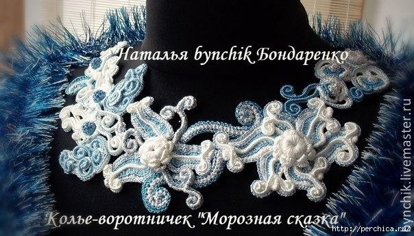 b9519242949-ukrasheniya-kole-vorotnichek-moroznaya-n3991 (604x345, 181Kb)