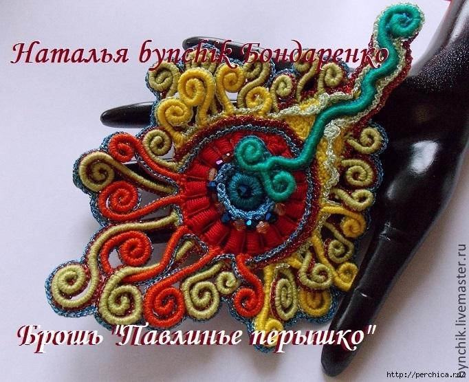 b2217918025-ukrasheniya-brosh-pavline-peryshko-ruchnaya-n6625 (682x556, 349Kb)