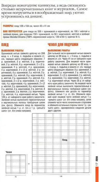 ЛЕНА рукоделие 2009-01_016a (381x700, 210Kb)