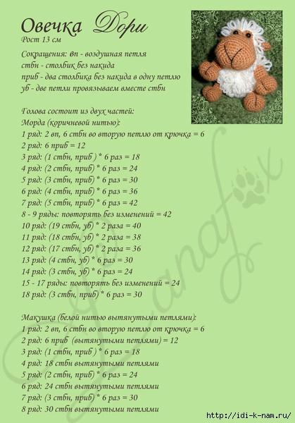 овечка Дори (1) (419x600, 175Kb)