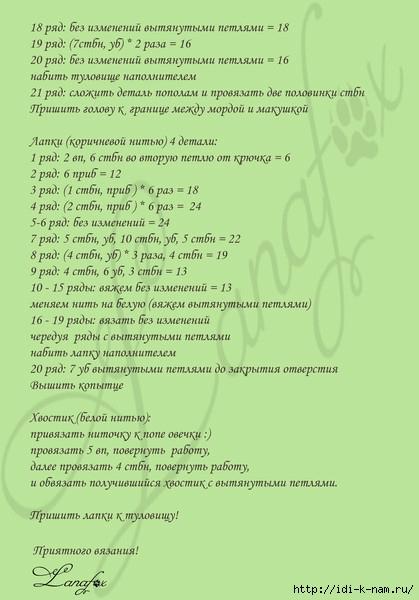 овечка Дори (3) (419x600, 149Kb)