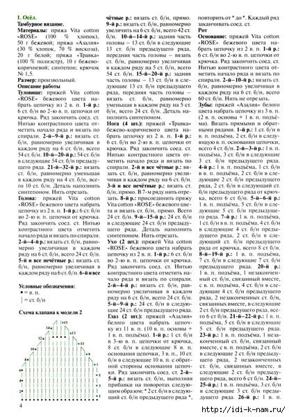 осел (1) (416x600, 251Kb)