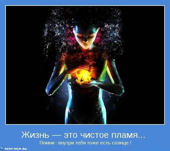 Жизнь-—-это-чистое-пламя-Помни-внутри-тебя-тоже-есть-солнце- (644x574, 56Kb)