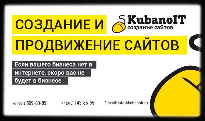 Продвижение сайтов заказывайте вебстудии KubanoIT (3) (700x412, 192Kb)