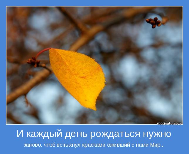 motivator-67383 (644x524, 37Kb)