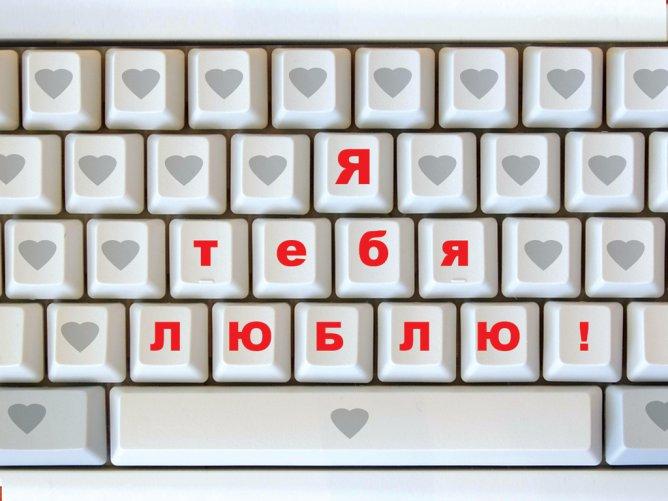 100176334_ya_tebya_lyublyu (668x501, 56Kb)
