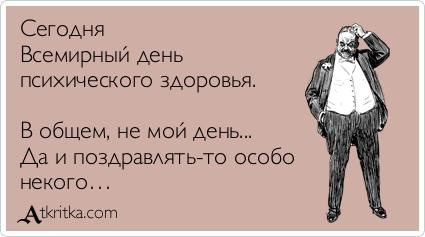 3437689_atkritka_1388922013_427 (425x237, 58Kb)