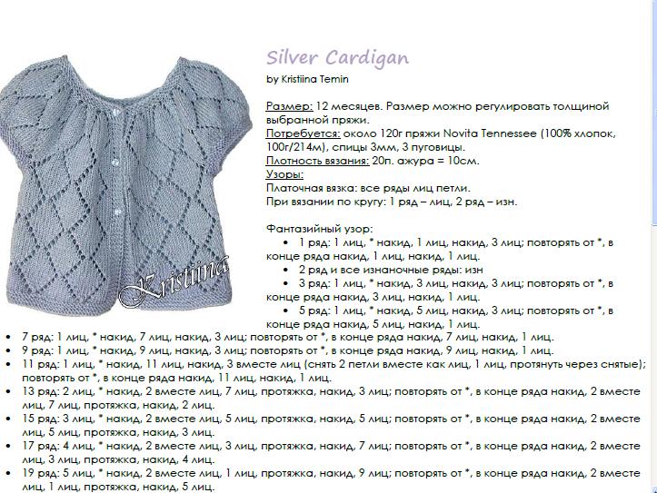Вязание круглой кокетки для девочки 3 лет