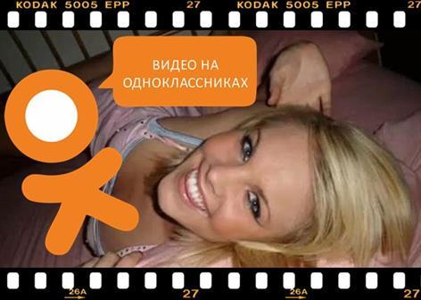 Как разместить видео на Одноклассниках