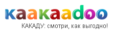 kaakaadoo_logo_eyes_new_slogan2 (221x68, 10Kb)