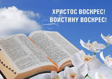 ХРИСТОС ВОСКРЕС!. Обсуждение на LiveInternet - Российский Сервис ...