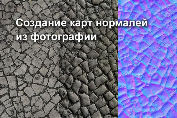 создание текстур: