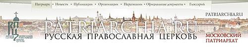 Официальный портал Московской Патриархии