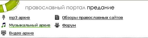Предание: православный музыкальный архив